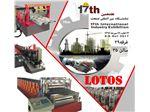 فروش دستگاه های رول فرمینگ در نمایشگاه صنعت تهران14-17مهر