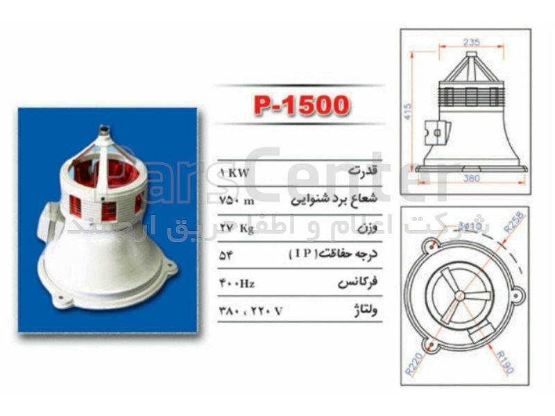 آژیر قارچی پژواک مدل p1500
