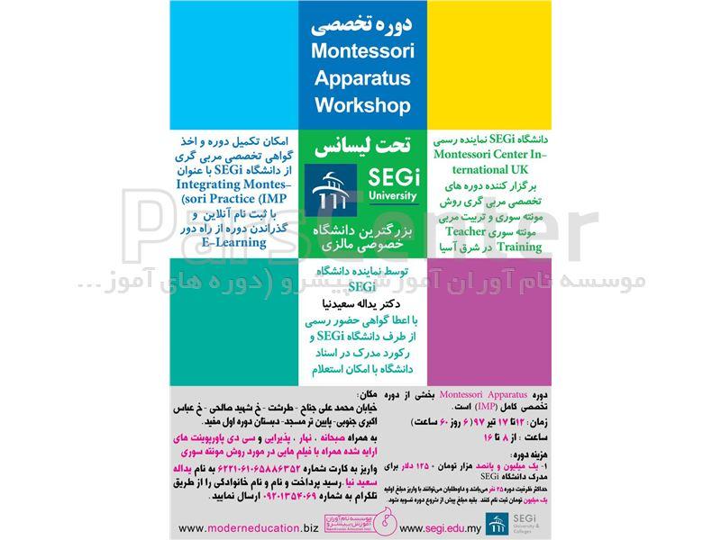 دوره تخصصی Montessori Apparatus Workshop