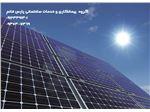 مشاوره و طراحی پروژه های سیستم های فتوولتائیک (برق خورشیدی)