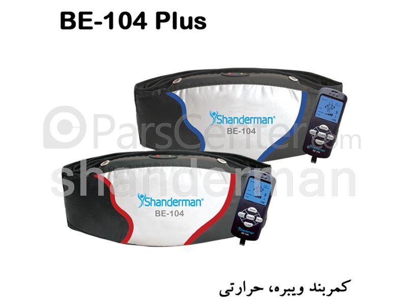 کمربند ویبره، حرارتی مدل: بی ای -104 پلاس  شاندرمن