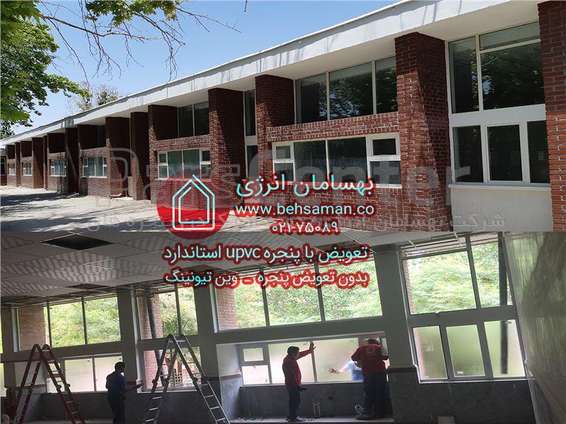 وین تیونینگ پنجره های آهنی در مراکز آموزشی و عمومی