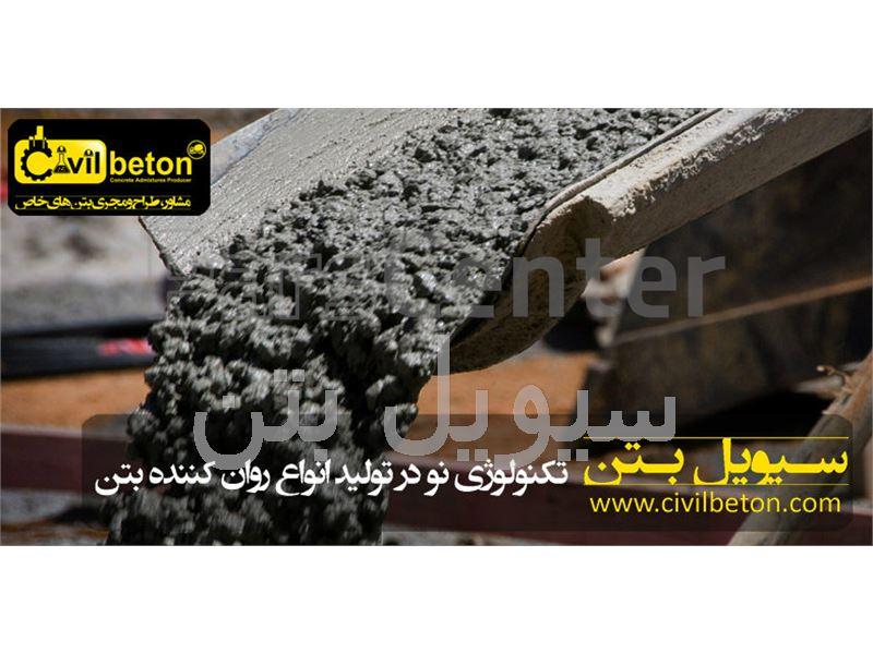 روان کننده نرمال اصلاح شده سیویل بتن Civil Plast200M