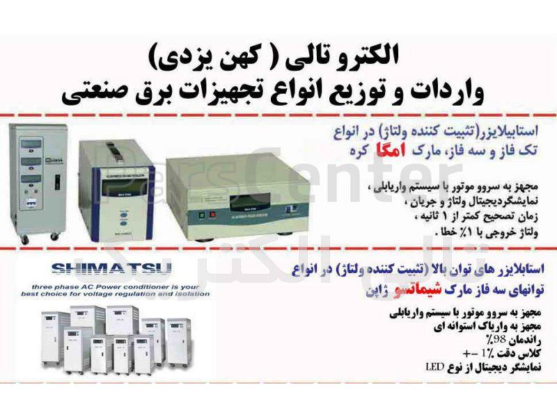 بازرگانی تالی الکتریک نماینده ی انحصاری انواع محصولات الکترونیک صنعتی