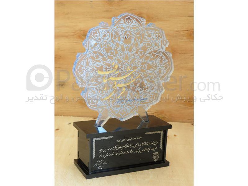 ساخت تندیس نمایشگاه برق اصفهان