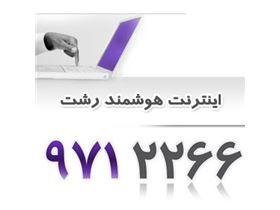 اینترنت البرز - www.alborzlink.com