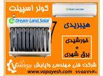 کولر اسپیلت خورشیدی (هیبریدی ) cooling  /   heating