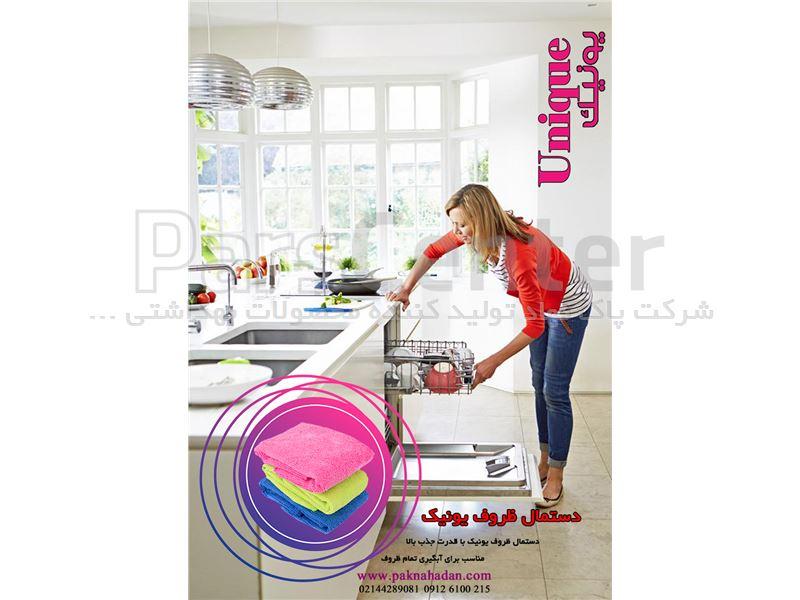 دستمال ظروف یونیک