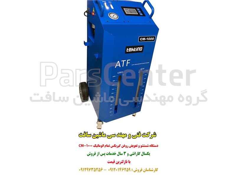 دستگاه شستشو و تعویض روغن گیربکس تمام اتوماتیک CM-1000