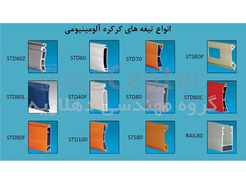 فروش ، خدمات پس از فروش و اجرای دربهای کرکره برقی و اتوماتیک ،آلومینیومی،فولادی،پلی کربنات شفاف، دربهای پرده ای