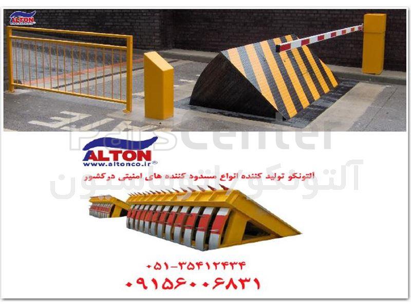 تولید کننده انواع راهبند زمینی و راهبند ضد تروریستی در مشهد