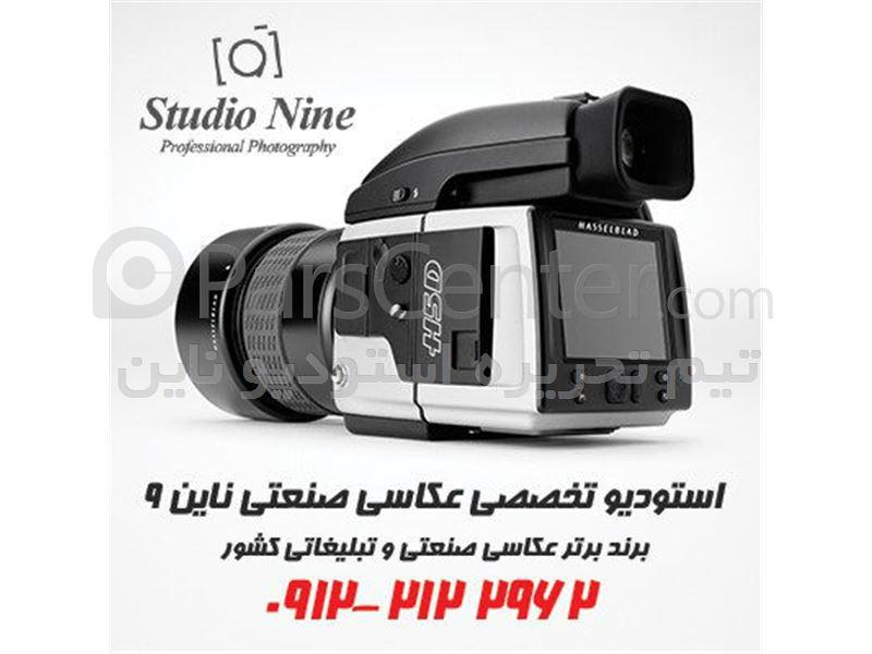 استودیو تخصصی عکاسی صنعتی و عکاسی تبلیغاتی ناین (9) - خدمات خدمات ...استودیو تخصصی عکاسی صنعتی و عکاسی تبلیغاتی ناین (9)