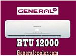 کولر گازی 12000 جنرال ZH