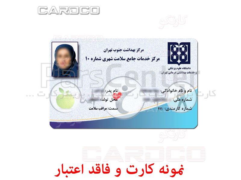 صدور کارت پرسنلی   صدور کارت شناسایی