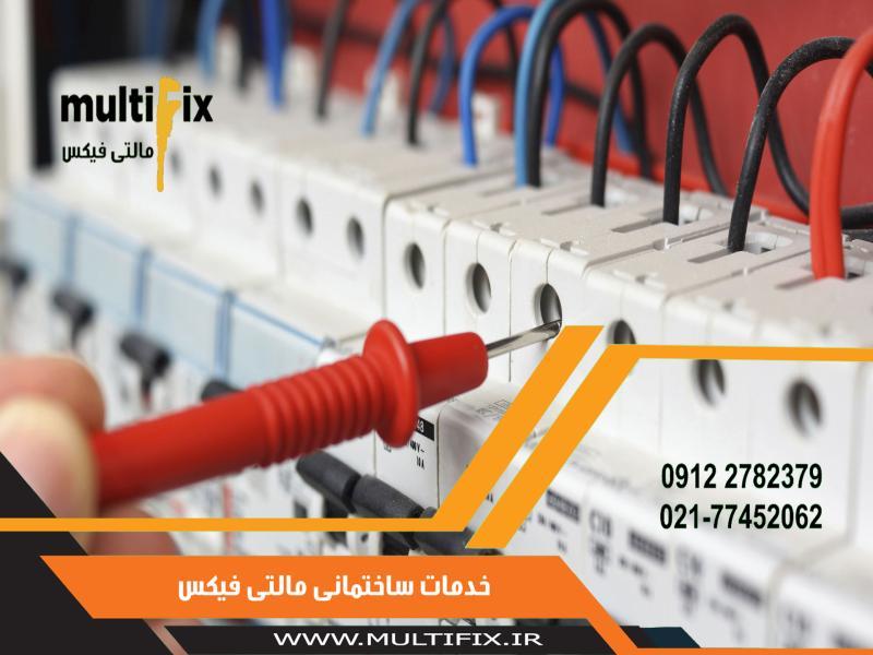 خدمات برق ساختمان | تعمیر برق کاری و سیم کشی ساختمان