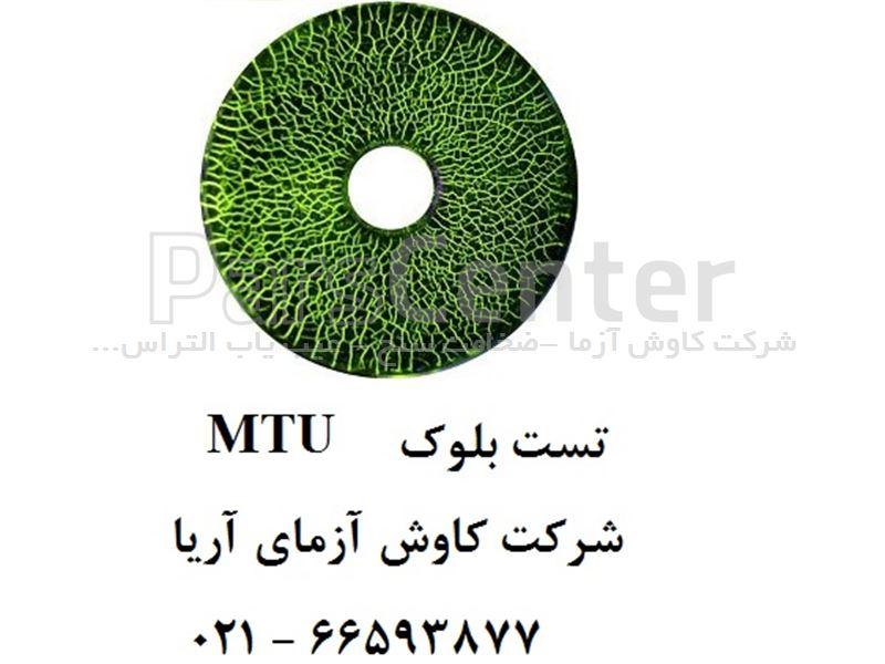 تست بلوک MTU ساخت امریکا