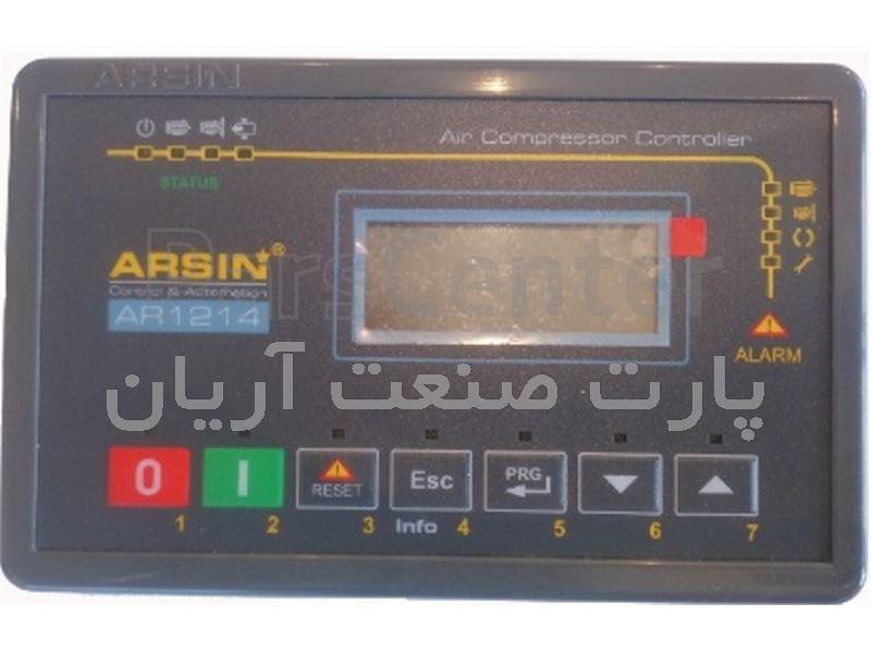 کنترلر کمپرسور ARSIN - AR1214