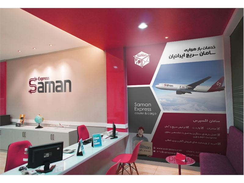 Saman express courier and cargo