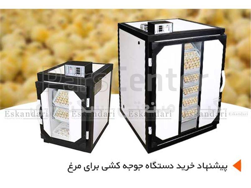 دستگاه جوجه کشی مرغی