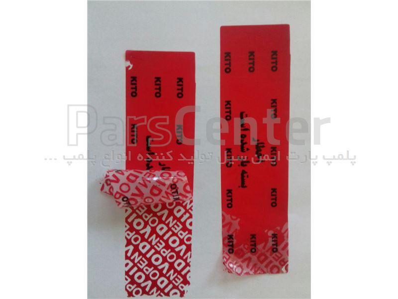 لیبل اثرگذار سایز 11*3 سانتی متر