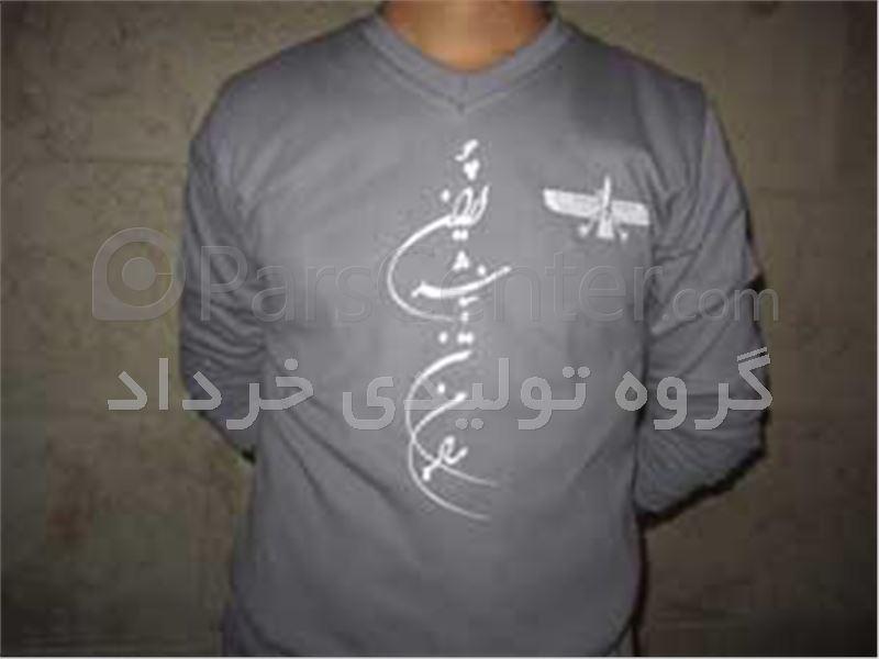تی شرت فروهر