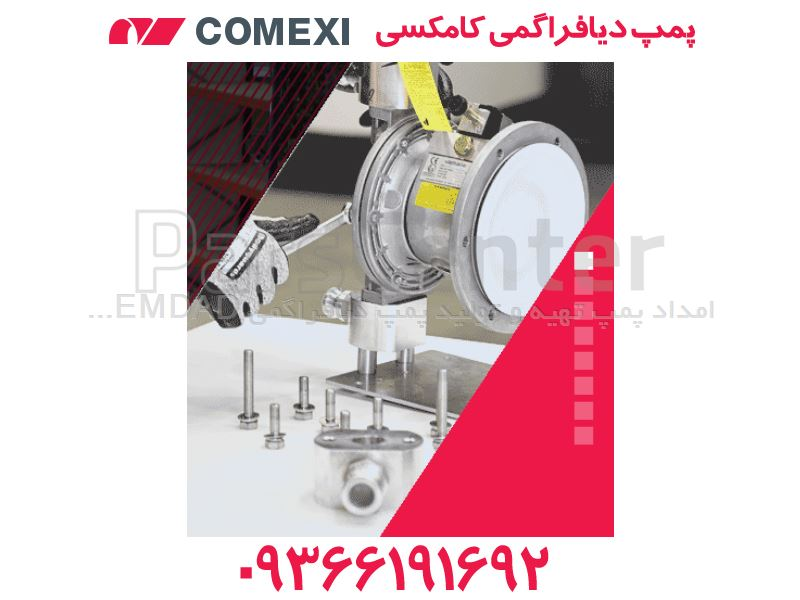پمپ دیافراگمی کامکسی COMEXI