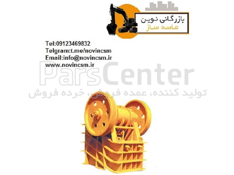 سنگ شکن فکی (Jaw Crusher)