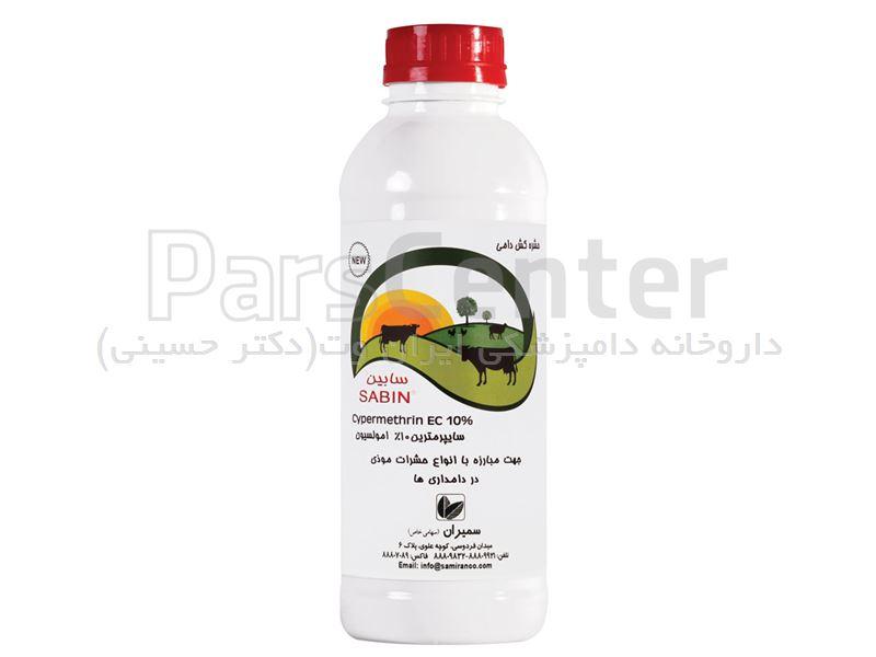 سابین ®(سایپرمترین10%)