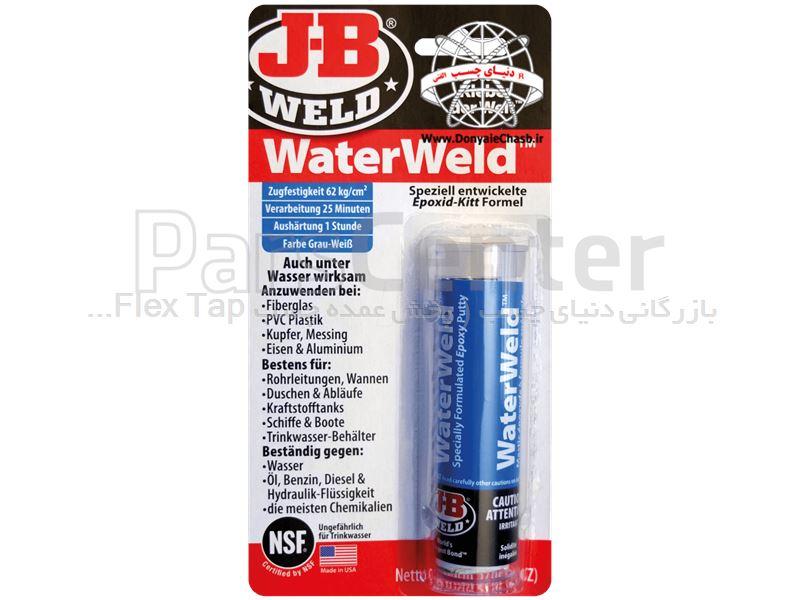 قلم تعمیراتی محل های مرطوب و نشتی گیر جی بی ولد JB Weld WaterWeld امریکا