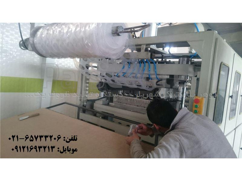 دستگاه تولید ظروف یکبار مصرف pp گوهر پلاستیک