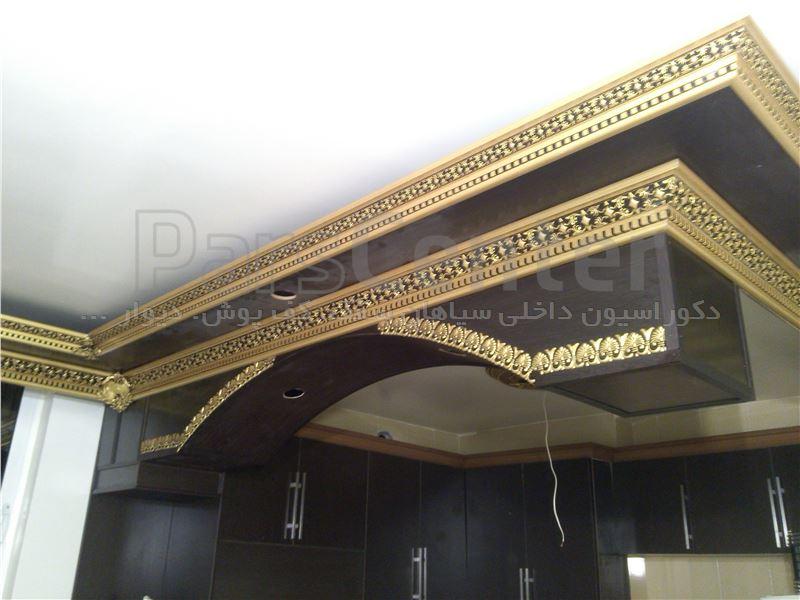 اجرای ارگ اشپز خانه با ابزار سپاهان سقف