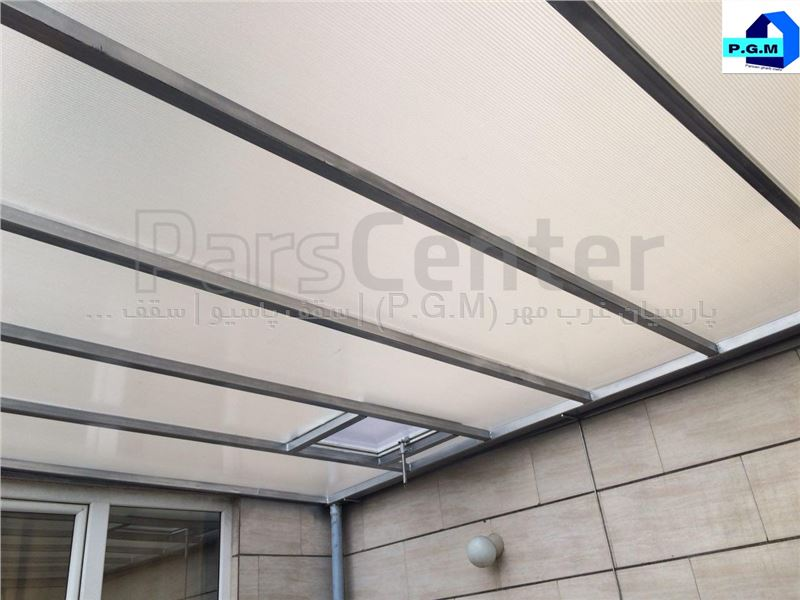 مزایای پوشش سقف پاسیو
