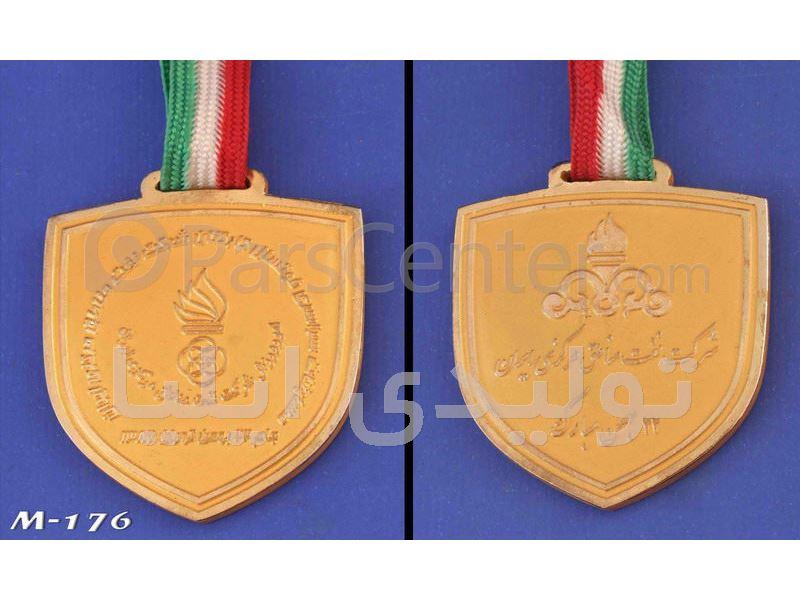 مدال ورزشی قهرمانی