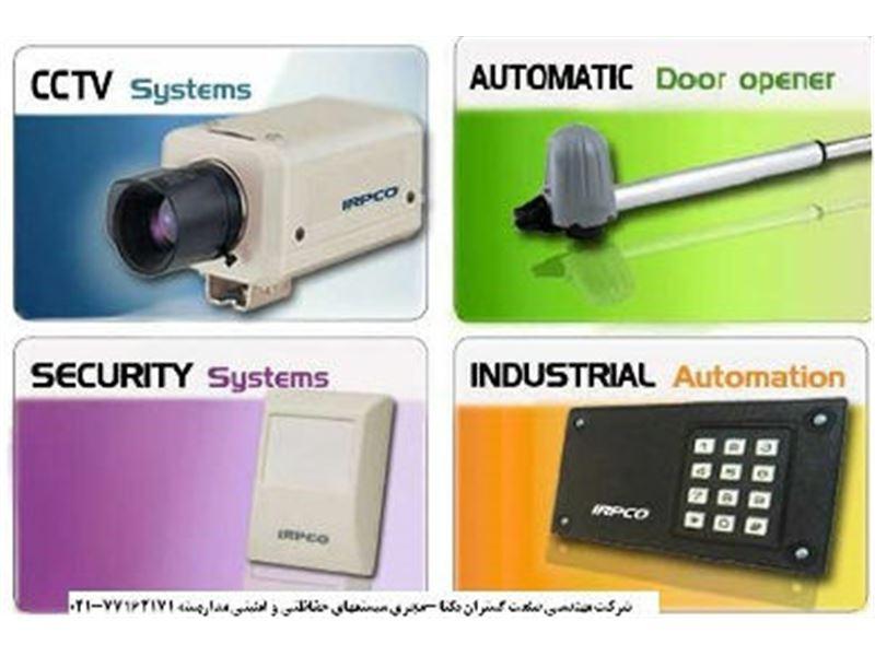 ایمن الکترونیک یکتا - دوربین مداربسته-درب اتوماتیک-اعلام سرقت