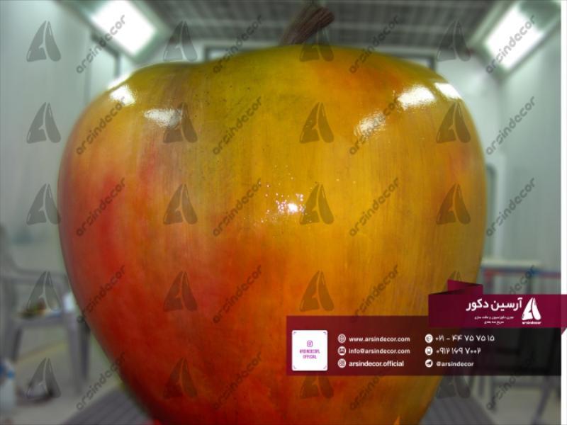 ماکت سیب با متریال فایبر گلاس
