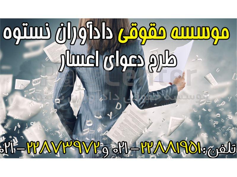 طرح دعوی اعسار (اقامه دعوی)