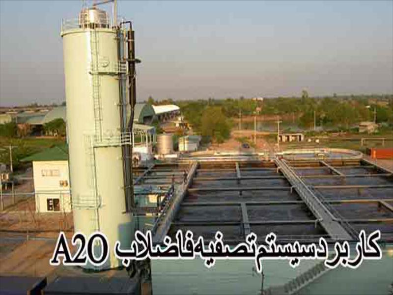 کاربرد سیستم تصفیه فاضلاب A2O