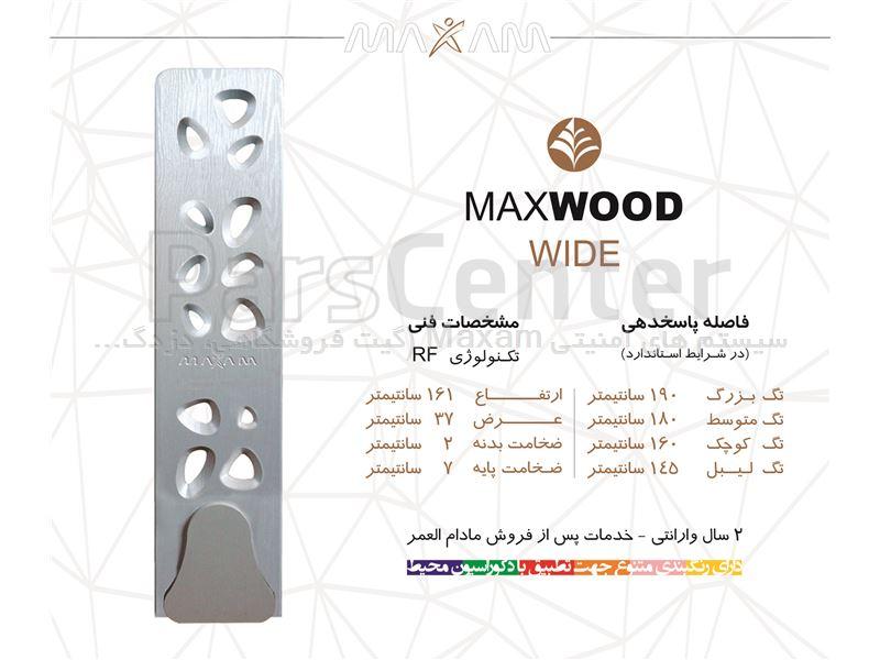 گیت فروشگاهی مدل MAXWOOD WIDE RF مکسام