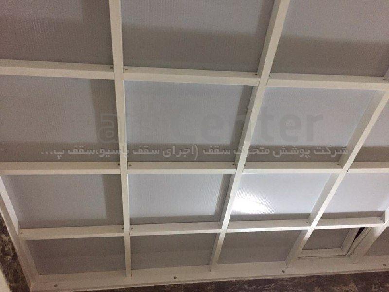 سقف پاسیو ثابت کد PML (تهران -زرگنده)