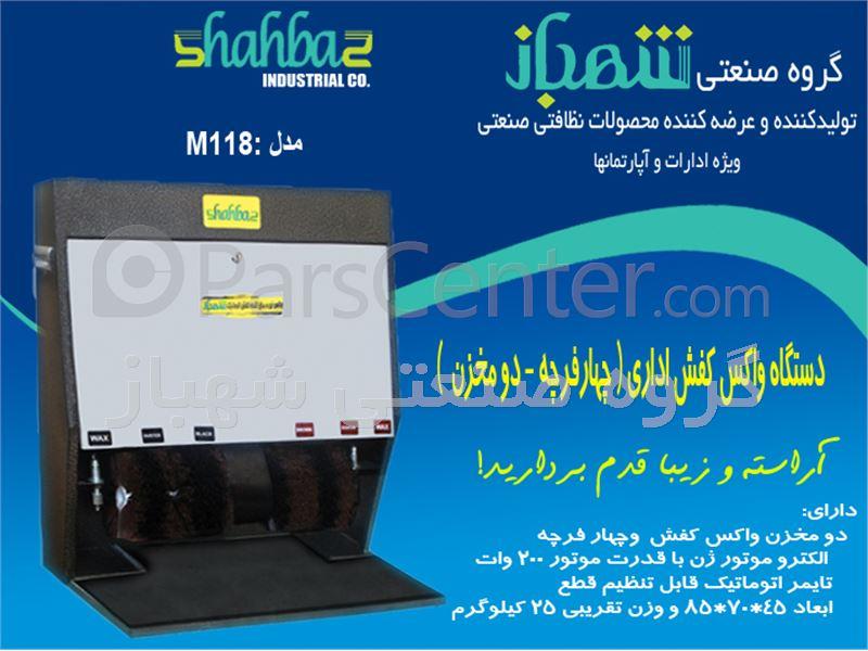 دستگاه واکس کفش اداری مدل M118 ( چهار فرچه ، دومخزن)