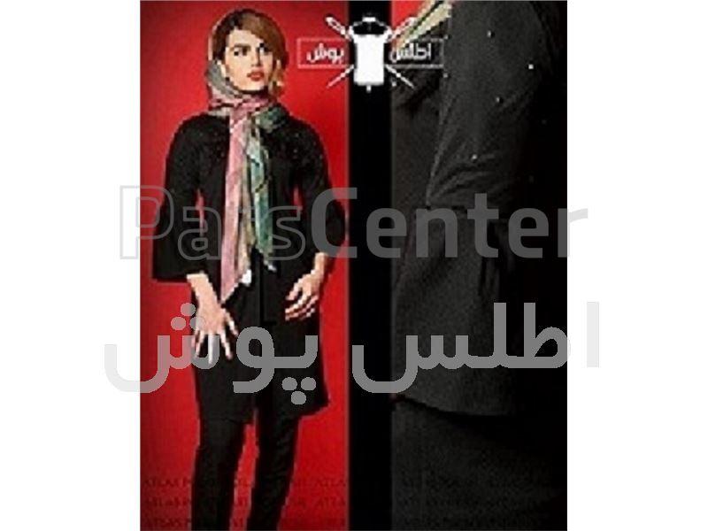 اطلس پوش تولیدکننده پوشاک زنانه