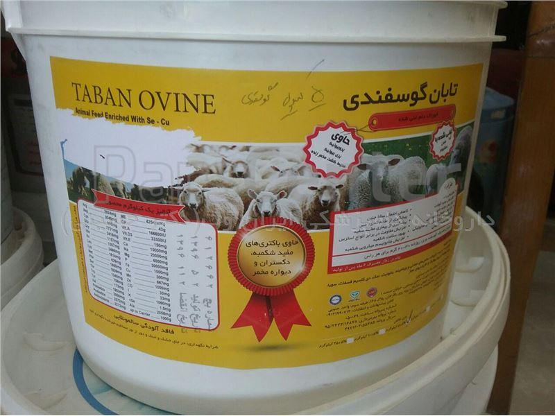 مکمل تابان گوسفندی 5 کیلویی