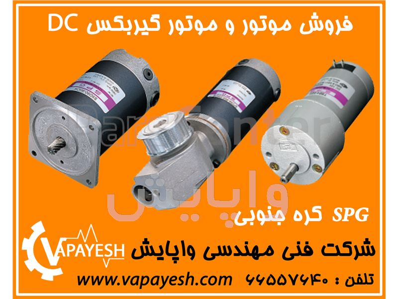 انواع موتور DC برند SPG  کره جنوبی