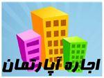 رهن آپارتمان نوساز 125 متری حکیمیه فاز3
