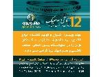 دعوتنامه نمایشگاه کاشی و سرامیک یزد
