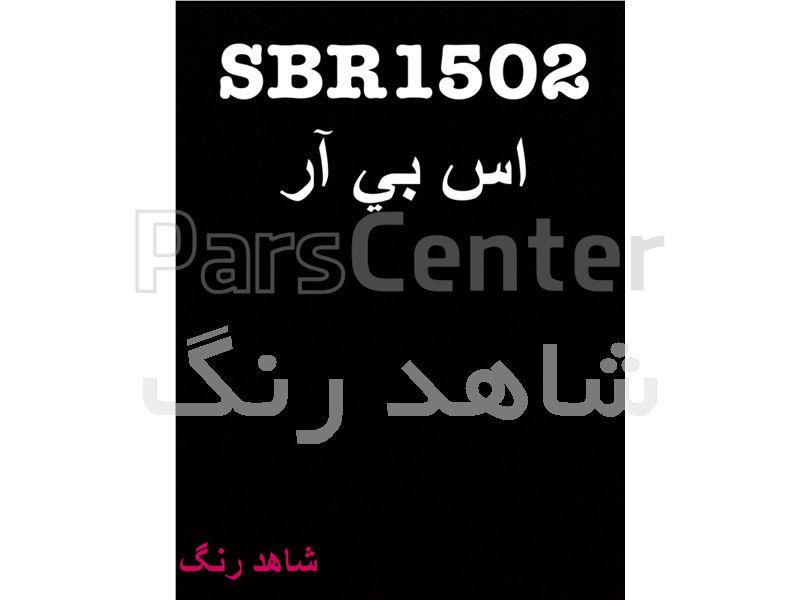 اس بی آر 1502 پترو شیمی SBR