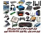 فروش کامپیوتر و لبتاپ در محل با سرویس رایگان-رایانه تهران
