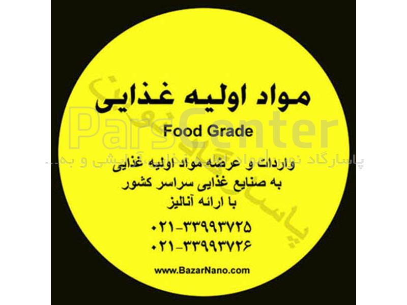فروش مونو دی گلسیرید غذایی