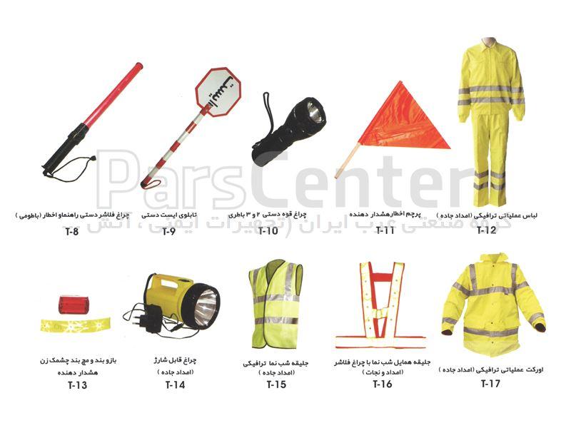 چراغ فلاشر دستی راهنما و اخطار (باطومی) - کد T 8