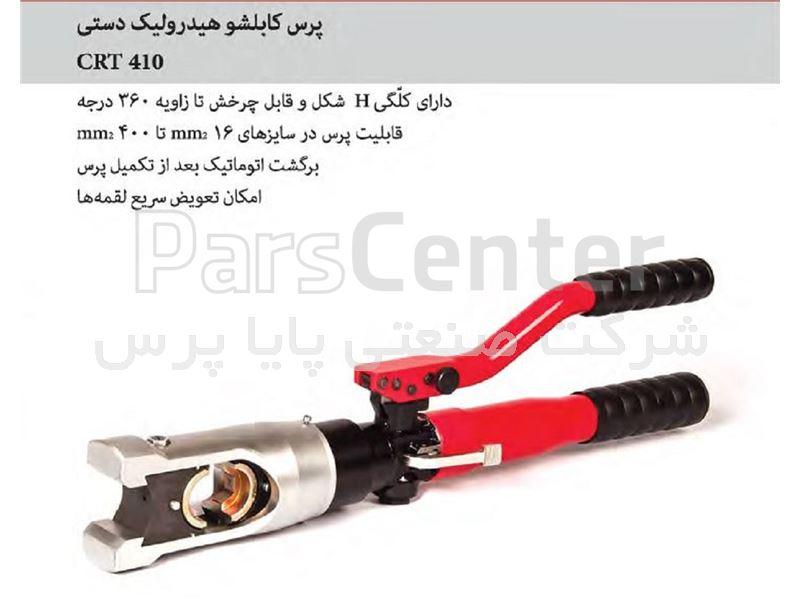 پرس کابلشو هیدرولیک دستی CRT 410